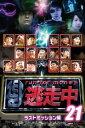 逃走中 21 run for money ラストミッション【お笑い 中古 DVD】メール便可 レンタル落ち