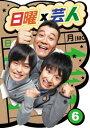 日曜×芸人 6【お笑い 中古 DVD】メール便可 ケース無:: レンタル落ち
