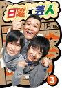 日曜×芸人 3【お笑い 中古 DVD】メール便可 ケース無:: レンタル落ち