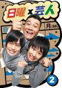 日曜×芸人 2【お笑い 中古 DVD】メール便可 ケース無:: レンタル落ち
