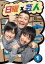 日曜×芸人 1【お笑い 中古 DVD】メール便可 ケース無:: レンタル落ち