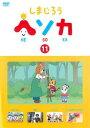しまじろう ヘソカ 11【趣味、実用 中古 DVD】メール便可 レンタル落ち