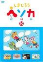 しまじろう ヘソカ 10【趣味、実用 中古 DVD】メール便可 レンタル落ち