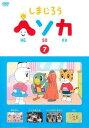しまじろう ヘソカ 7【趣味、実用 中古 DVD】メール便可 レンタル落ち
