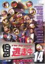 逃走中 14 run for money 卑弥呼伝説編【邦画 中古 DVD】メール便可 レンタル落ち