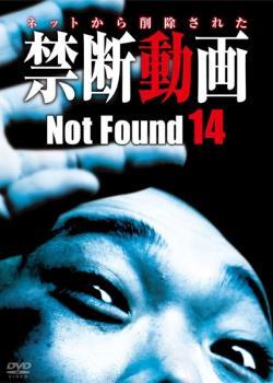 Not Found 14 ネットから削除された禁断動画【邦画 ホラー 中古 DVD】メール便可
