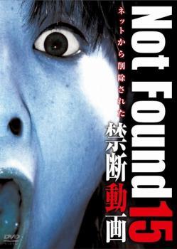 Not Found 15 ネットから削除された禁断動画【邦画 ホラー 中古 DVD】メール便可