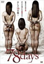 78days【邦画 中古 DVD】メール便可 レンタル落ち