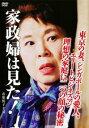 家政婦は見た!東京の妻、シンガポールの愛人、エリートビジネスマン 理想の家庭に二つの顔の秘密【邦画 中古 DVD】メール便可 レンタル落ち