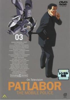 機動警察 パトレイバー ON TELEVISION 03 第13話〜第18話 【アニメ 中古 DVD】メール便可 レンタル落ち