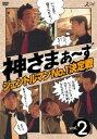 神さまぁ〜ず 2【お笑い 中古 DVD】メール便可 レンタル落ち