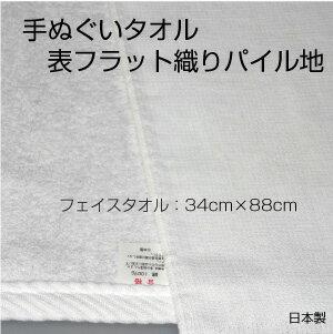メール便送料無料手ぬぐいタオル3枚セット白フェイスタオル日本製マスク製作用泉州タオル日本製綿ポイント消化