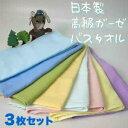 【日本製】上質ガーゼバスタオルPastelTowel (3枚組) 【8色カラー】ガーゼバスタオル 日本製ガーゼ 赤ちゃん 部屋干し♪ 速乾バス…