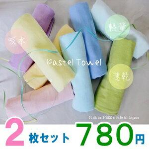 ガーゼフェイスタオル PastelTowe まとめ買い スーパー