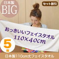 おっきいいフェイスタオル【日本製】110cm丈大きめフェイスタオル