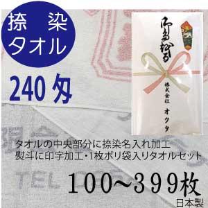 送料無料捺染名入れタオルのし名入れポリ240匁(100〜399枚)日本製泉州タオル粗品タオル御年賀タオル御挨拶タオル名入れのしポリ袋入りメガモールオクタ
