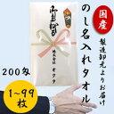 日本製熨斗名入れタオル 200匁(1〜99枚価格)粗品タオル【粗品タオル】お年賀タオル【日本製】 営業 販促 粗品 ご挨拶 のし名入…
