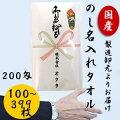 のし名入れタオル日本製200匁白ソフト【100〜399枚】綿のし粗品タオルお年賀タオルご挨拶販促タオルまとめ買いセットメガモールオクタ