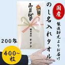 日本製熨斗名入れタオル 200匁(400〜枚価格)粗品タオル お年賀タオル【粗品タオル】お年賀タオル【日本製】 営業 販促 粗品 ご…