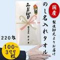 のし名入れタオル日本製220匁白ソフト【100〜399枚】綿のし粗品タオルお年賀タオルご挨拶販促タオルまとめ買いセットメガモールオクタ