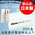 名入れタオルのし名入れポリ白タオル200匁(100〜399枚)日本製粗品タオルお年賀タオルご挨拶タオル名前入れのしポリタオル袋入れタオルメガモールオクタ