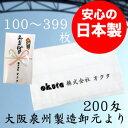 【日本製】白タオル印刷熨斗名入れタオルPP袋入り 200匁(100〜399枚価格)粗品タオル お年賀タオル 名入れタオル【日本製】【粗品…