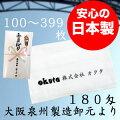 名入れタオルのし名入れポリ白タオル180匁(100〜399枚)日本製粗品タオルお年賀タオルご挨拶タオル名前入れのしポリタオル袋入れタオルメガモールオクタ