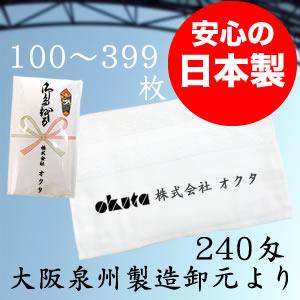 送料無料名入れタオルのし名入れポリ白タオル240匁(100〜399枚)日本製粗品タオルお年賀タオルご挨拶タオル名前入れのしポリタオル袋入れタオル