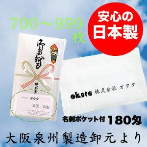 名入れタオル のし名入れポリ(名刺ポケット) 白タオル 180匁(700〜999枚)日本製 粗品タオル お年賀タオル ご挨拶 タオル名前入れ のしポリタオル 袋入れタオル メガモールオクタ