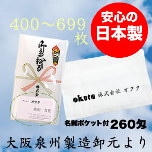 名入れタオル のし名入れポリ(名刺ポケット) 白タオル 260匁(400〜699枚)日本製 粗品タオル お年賀タオル ご挨拶 タオル名前入れ のしポリタオル 袋入れタオル メガモールオクタ