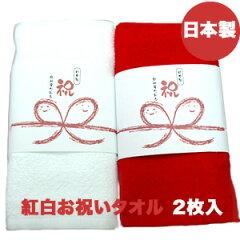 日本製 御祝い お祝い 御礼 ご挨拶 還暦祝い 紅白 白タオル速乾性 祝い 敬老会 記念...