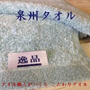 【日本製】IPPIN COLER TOWEL 最高級超長綿逸品フェイスタオル 高級ホテルタイプ バスタオル 上質タオル ロングパイル 高級 メガモールオクタ 楽天スーパーSALE