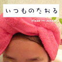 【RCP】【日本製】いつものたおる 【10枚セット】一枚あたり¥250 10枚まとめ買い フェイスタオル カラー10色 普段使い 安心タオ…