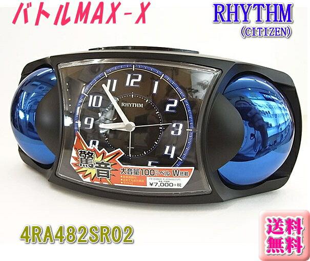 【RHYTHM】リズム時計シチズン驚音(爆音)大音量目覚まし時計バトルMAX-X4RA482SR02(送料無料!【smtb-KD】