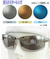 日本レンズ度入りミラーレンズ薄型