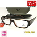 【Ray-Ban】レイバン 眼鏡 メガネフレーム RX5250-2044 幅広テンプル/伊達メガネ 鍵のかかった部屋 大野智モデル (度入り対応/フィット調整対応/送料無料【smtb-KD】