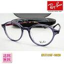 50%OFF【Ray-Ban】レイバン 眼鏡 メガネフレーム RX7118F-8020 ボストンタイプ 伊達メガネにも(度入り対応/フィット調整可/送料無料【smtb-KD】
