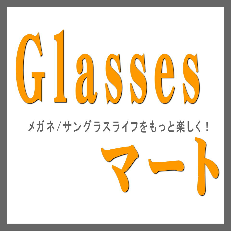 Glassesマート