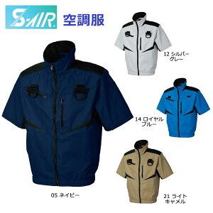 4a2ae0f4502f75 空調服 SHINMEN05951 シンメン S-AIR フルハーネスショートジャケット S~5L