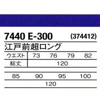 関東鳶7440E300江戸前超ロング