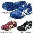 【送料500円】アシックス 安全靴 FIS 32L ウインジョブ