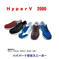 Hyper V ハイパーV 2000 安全靴【送料500円】ハイパー V 2000 安全スニーカー  安全靴 ...