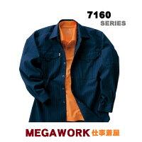 長袖シャツ7160125M〜5L寅壱新商品