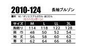 3960124寅壱作業服2010-124長袖ブルゾン寅壱作業服年間