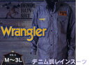 Wrangler ラングラー レインスーツ WR-11 雨合羽 デニム調!