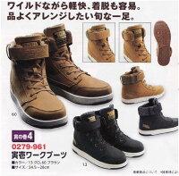 寅壱ワークブーツ安全靴0279961トライチ新商品!