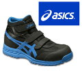 予約品!2月より販売開始!【送料500円】アシックスFIS42S安全靴FIS42Sウインジョブミドルカットマジックタイプアシックス限定