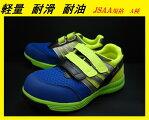 多機能安全スニーカーコーコス信岡HZ365安全靴軽量/耐滑/耐油!!24.5〜29cm30cm