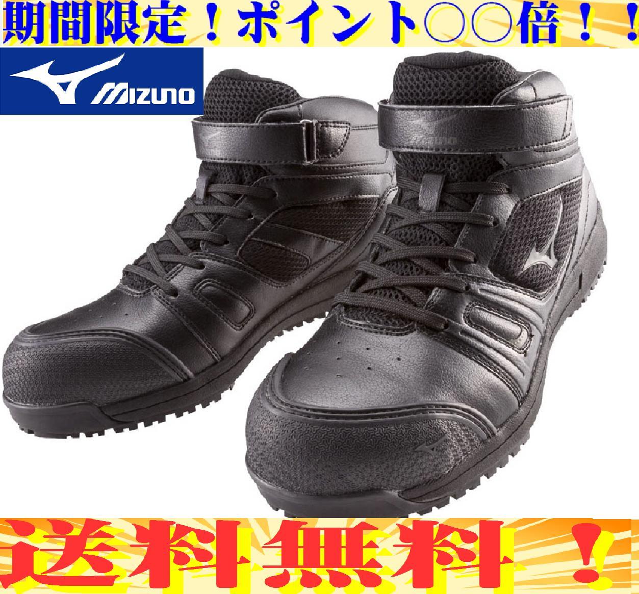 C1GA1602ミズノワーキング 【送料無料】 ワーキングシューズ C1GA1601 C1GA1600 ! 期間限定ポイント10倍! ハイカット ミッドカットタイプ 安全靴 MIZUNO