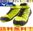 【送料無料】MIZUNO 安全靴 C1GA1602ミズノワーキング C1GA1600 ワーキングシューズ ミッドカットタイプ C1GA1601 ハイカット